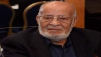 الرئاسة: رحيل العيني مثّل خسارة لليمن باعتباره أحد أقطاب الحياة السياسية والدبلوماسية