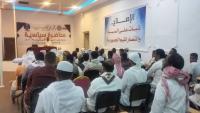 قيادي إصلاحي: الحزب لا يزال يقدم التضحيات في مواجهة الخطر الحوثي