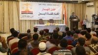 """إشهار """"اتحاد قضاة اليمن"""" من حضرموت"""