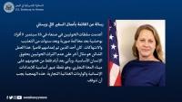 واشنطن: إعدام الحوثيين للمدنيين عمل شائن يكشف عدم اكتراثهم بحقوق الإنسان