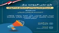 ناشطون يدشنون حملة إلكترونيةلفضح التخادم الانتقالي الحوثي