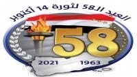 المحرر السياسي بوكالة سبأ: ثورة أكتوبر صنعها المناضلون الأوائل ويحميها الأبناء من انقلاب الحوثي