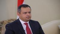 الحكومة اليمنية تنتظر دعما دوليا لتخفيف المعاناة الإنسانية وإنهاء تدهور العملة
