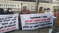 عدن .. وقفة لطاقم مجمع صحي تابع الصليب الأحمر للمطالبة بصرف مستحقاتهم المتأخرة
